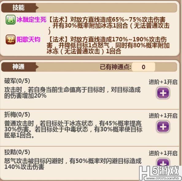 问鼎仙域h5