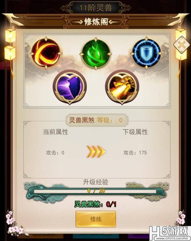 神游记h5