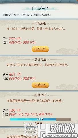 玄元剑仙入门派后必做五件事 门派任务攻略
